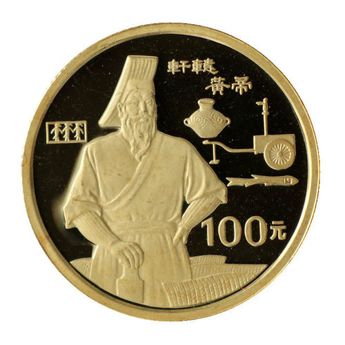 China 100 Yuan Gold Xuanyuan Gongsun Huang Di 1990 proof Kapsel