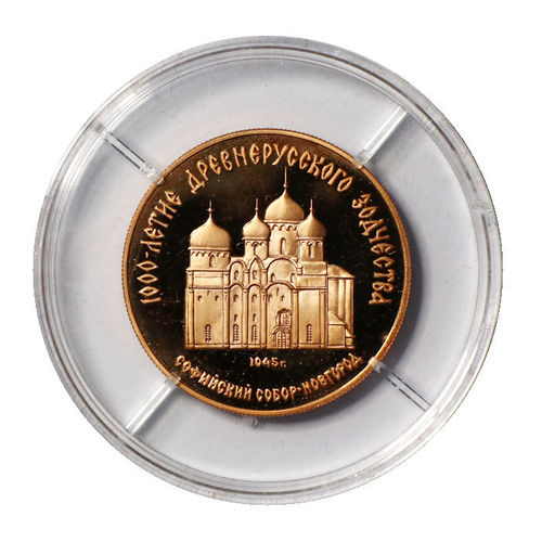 Russland 50 Rubel 0.25 oz Gold Sophienkathedrale 1988 PP proof